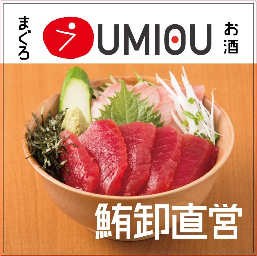 UMIOUからのお知らせ