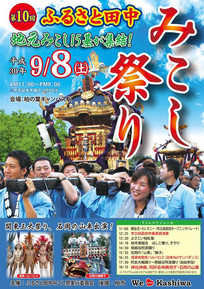 「第10回ふるさと田中みこし祭り」開催に伴う各店の営業に関して