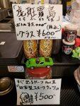 限定『虎斑霧島』と『自家製スモークナッツ』!!