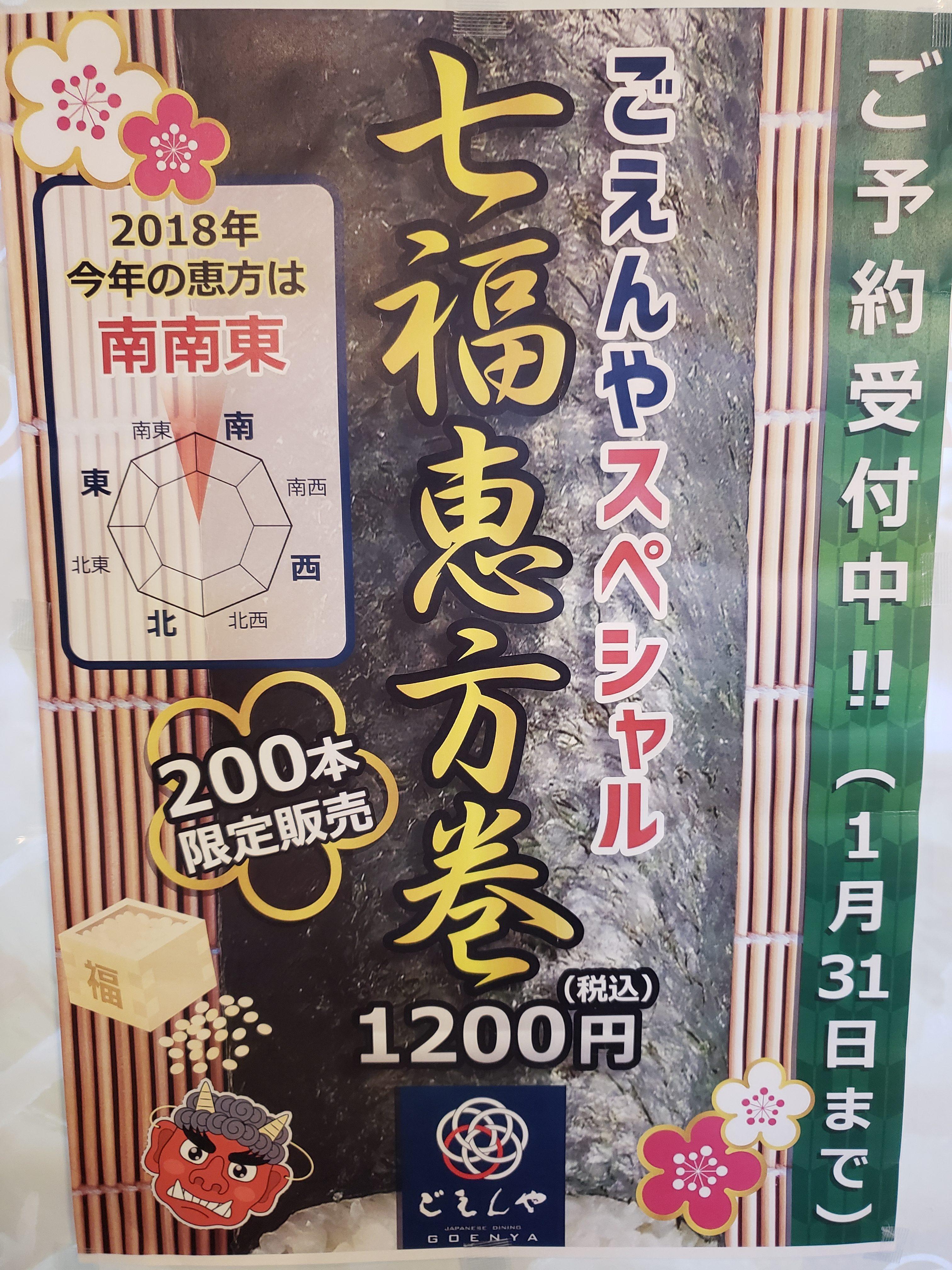 限定『七福恵方巻』予約開始!!日本アゲアゲ亭feat.ごえんや