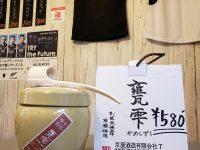 イチオシ焼酎!日本アゲアゲ亭