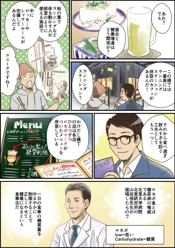 かけだし横丁漫画03