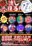 """3月30日(土)""""柏の葉流し""""開催!"""