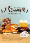 3月30日(土)「柏の葉パン&ビアフェスタ2019」開催!
