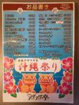 明日から『沖縄フェア』開始!日本アゲアゲ亭
