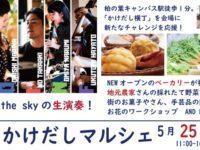 5月25日初開催!かけだしマルシェ!