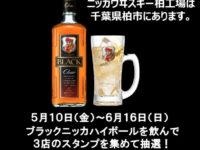 【キャンペーン】ブラックニッカハイボールを楽しもう!5月10日より開催!