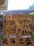 あいにくの雨ですが!!日本アゲアゲ亭
