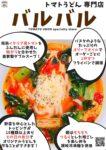 バルバルの「トマトうどん」ポスター完成!!