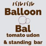 (16)udon bar バルバル