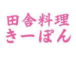 (10)田舎料理 きーぽん