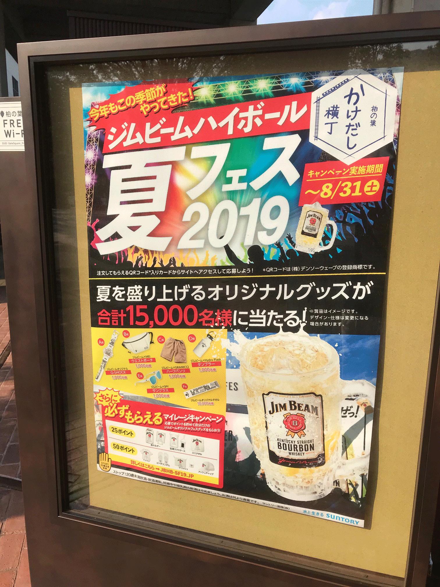 ☆★☆ジムビームハイボール夏フェス2019☆★☆