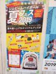 夏だ!!ジムビームハイボールフェス!!日本アゲアゲ亭