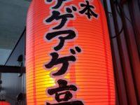 友情って素晴らしいですな!!日本アゲアゲ亭