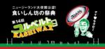 ☆★「第14回ユルベルトKASHIWAX」にかけだし横丁が初参戦★☆