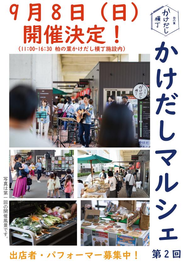 ☆★9月8日「第2回 かけだしマルシェ」開催決定!★☆