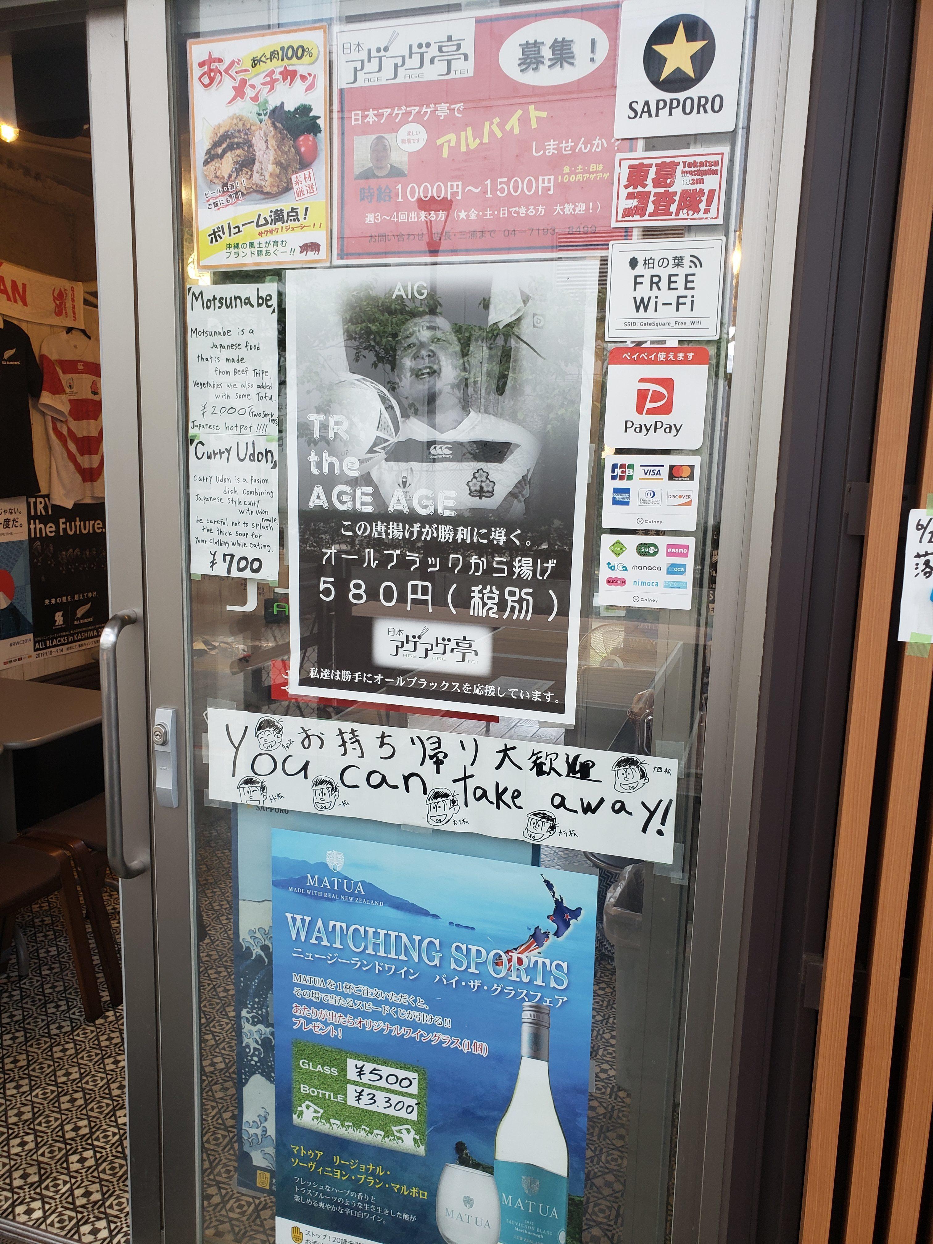 8月よ、さようなら!9月スタート!!日本アゲアゲ亭