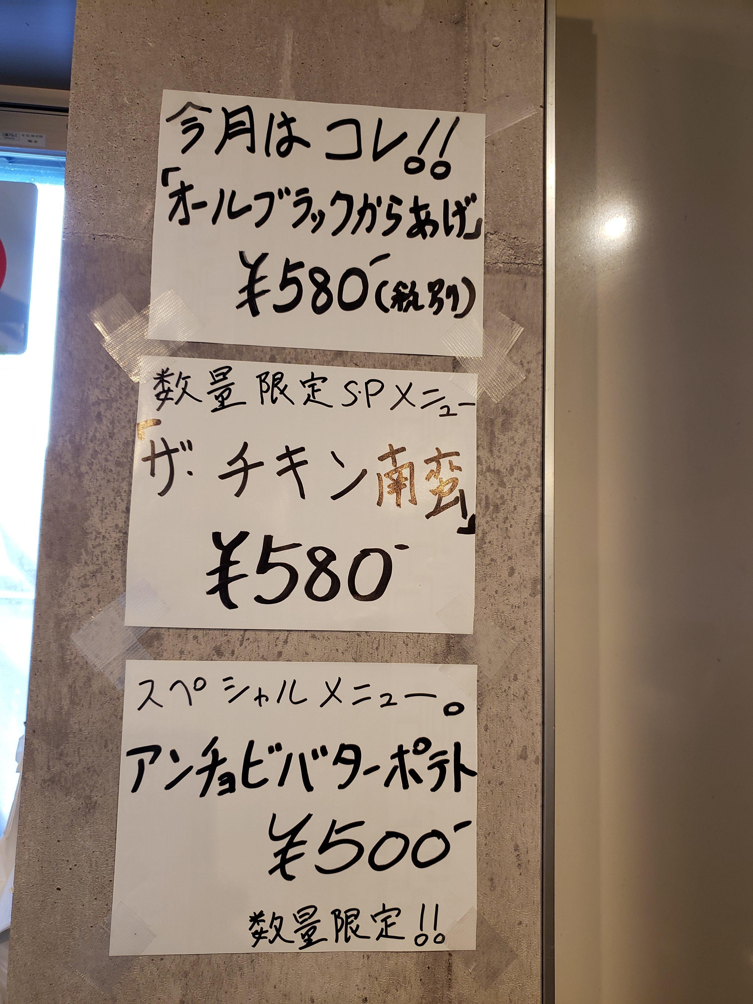新メニュー続々!!日本アゲアゲ亭