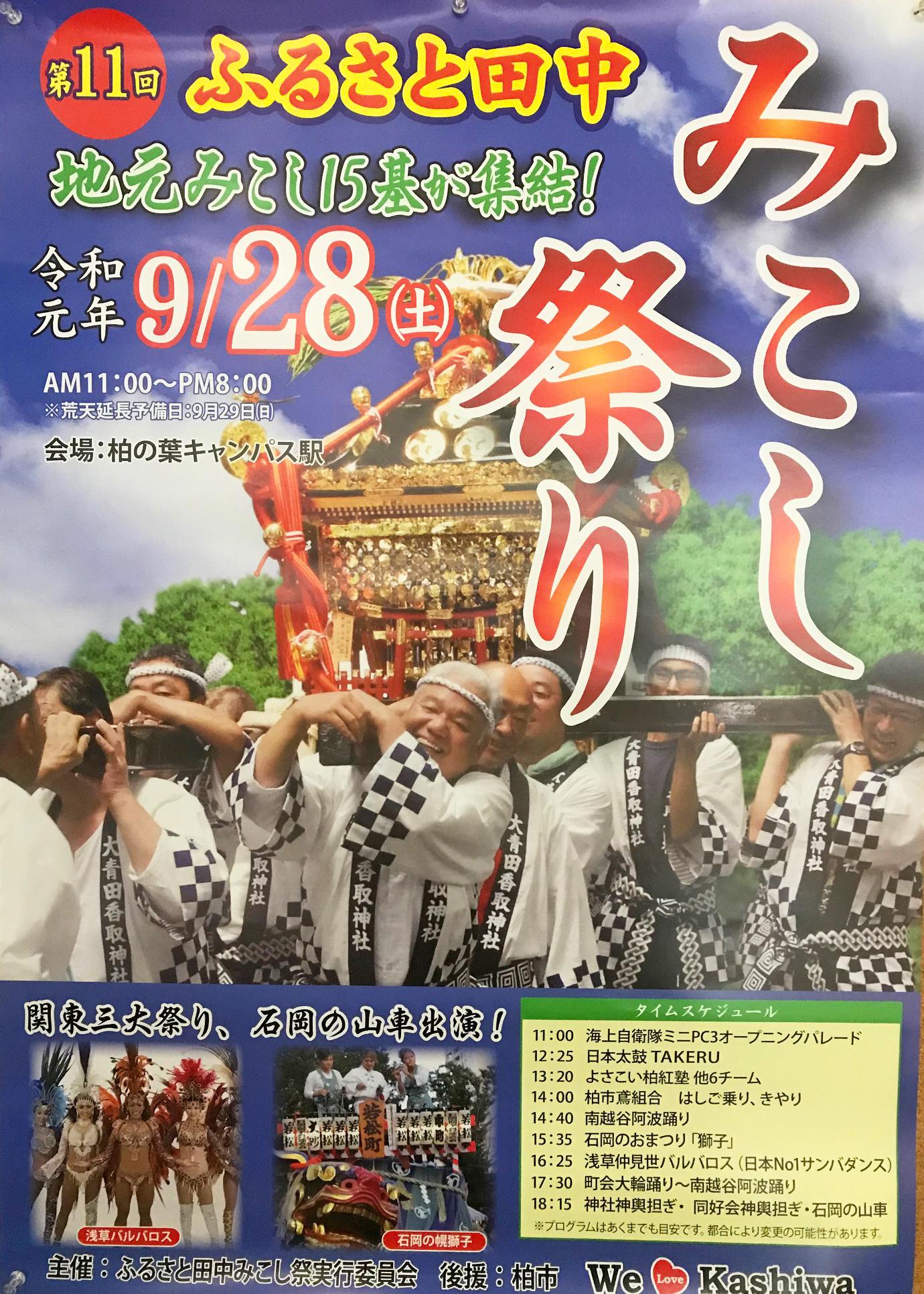 9月28日は「ふるさと田中みこし祭り」開催です!