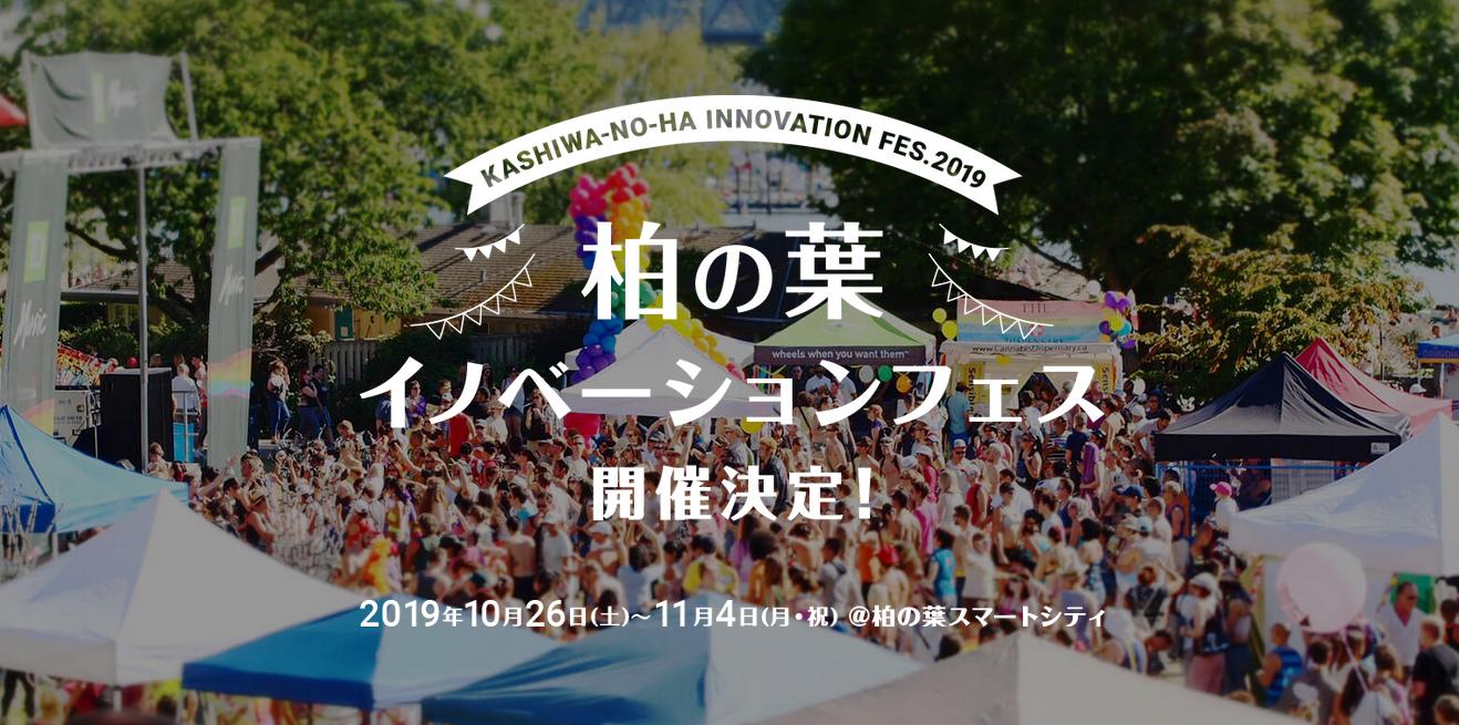 柏の葉イノベーションフェス 2019 「未来をもっと、オモシロがろう。」