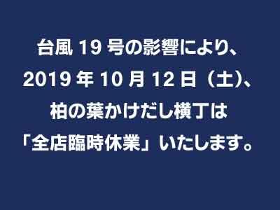 10月12日(土)全店臨時休業のお知らせ