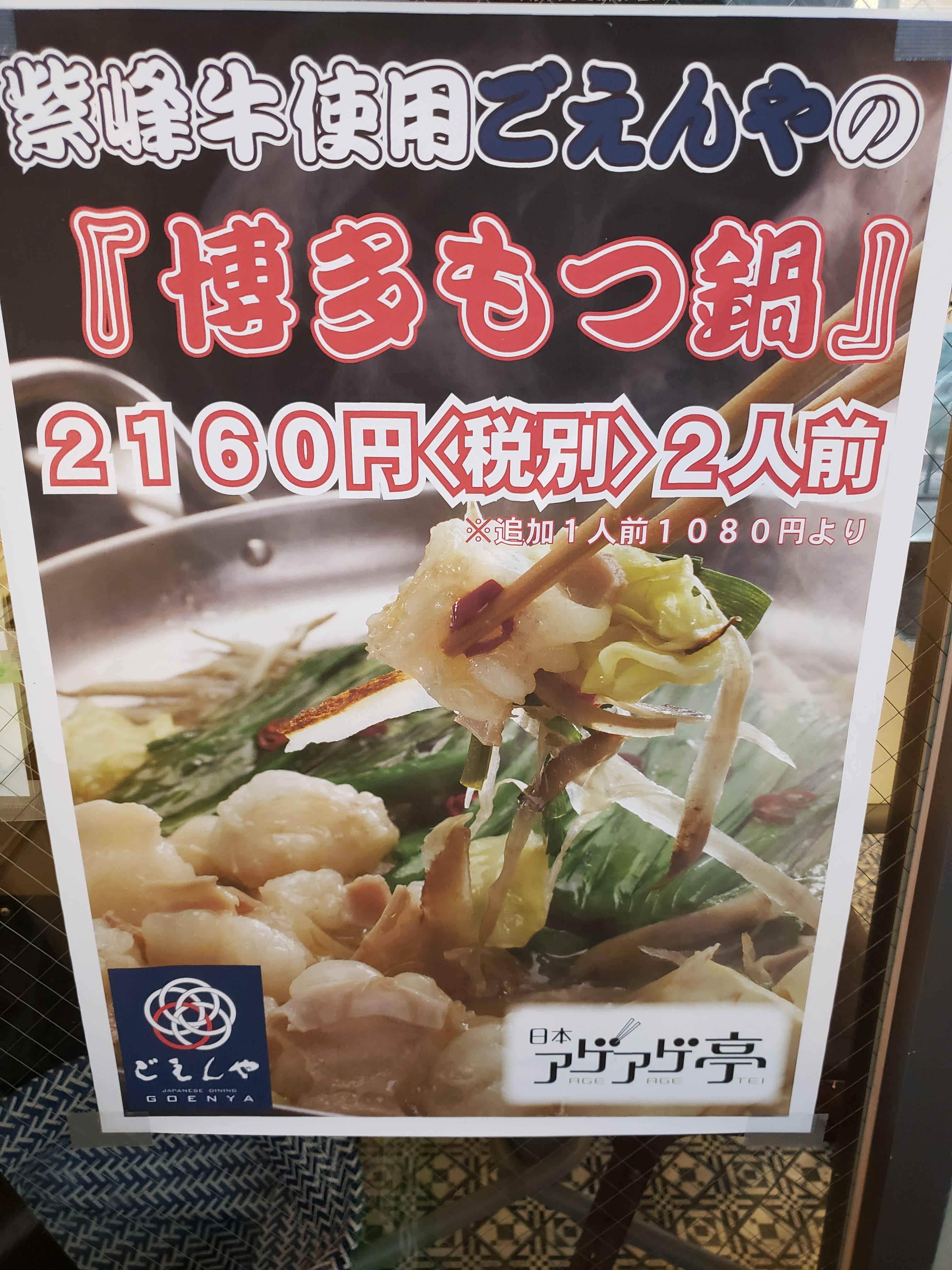 鍋、鍋、鍋!!!!日本アゲアゲ亭
