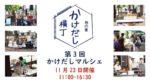 ☆★11月23日「第3回 かけだしマルシェ」開催決定!★☆