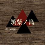 (17)水炊き•九州料理 筑紫ノ島 〜tsukushi〜