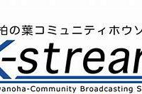 【メディア紹介】柏の葉コミュニティホウソウ局「K-stream」にてかけだし横丁が紹介されました(夜編)。
