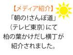 【メディア紹介】「朝の!さんぽ道(テレビ東京)」にて柏の葉かけだし横丁が紹介されました。