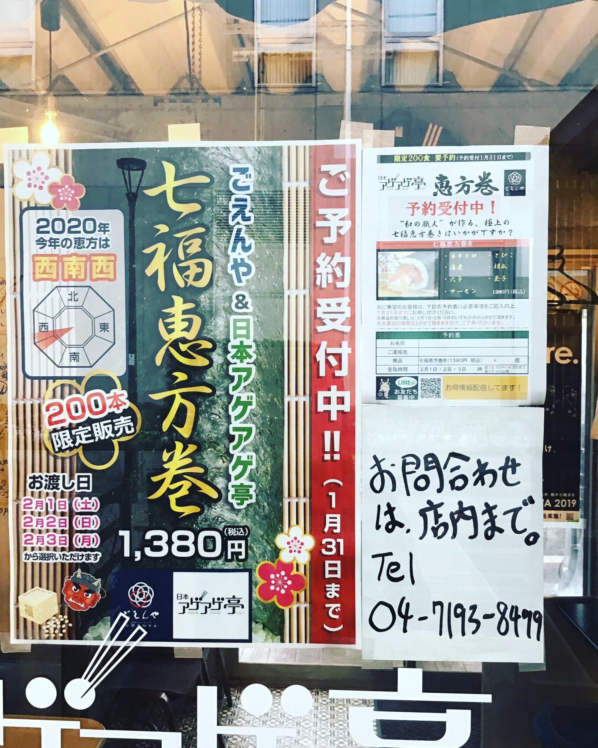 ハナキンですねwww日本アゲアゲ亭