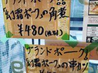 週末のごちそうオツマミ!!!!日本アゲアゲ亭