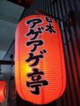 雨ですが。。。日本アゲアゲ亭