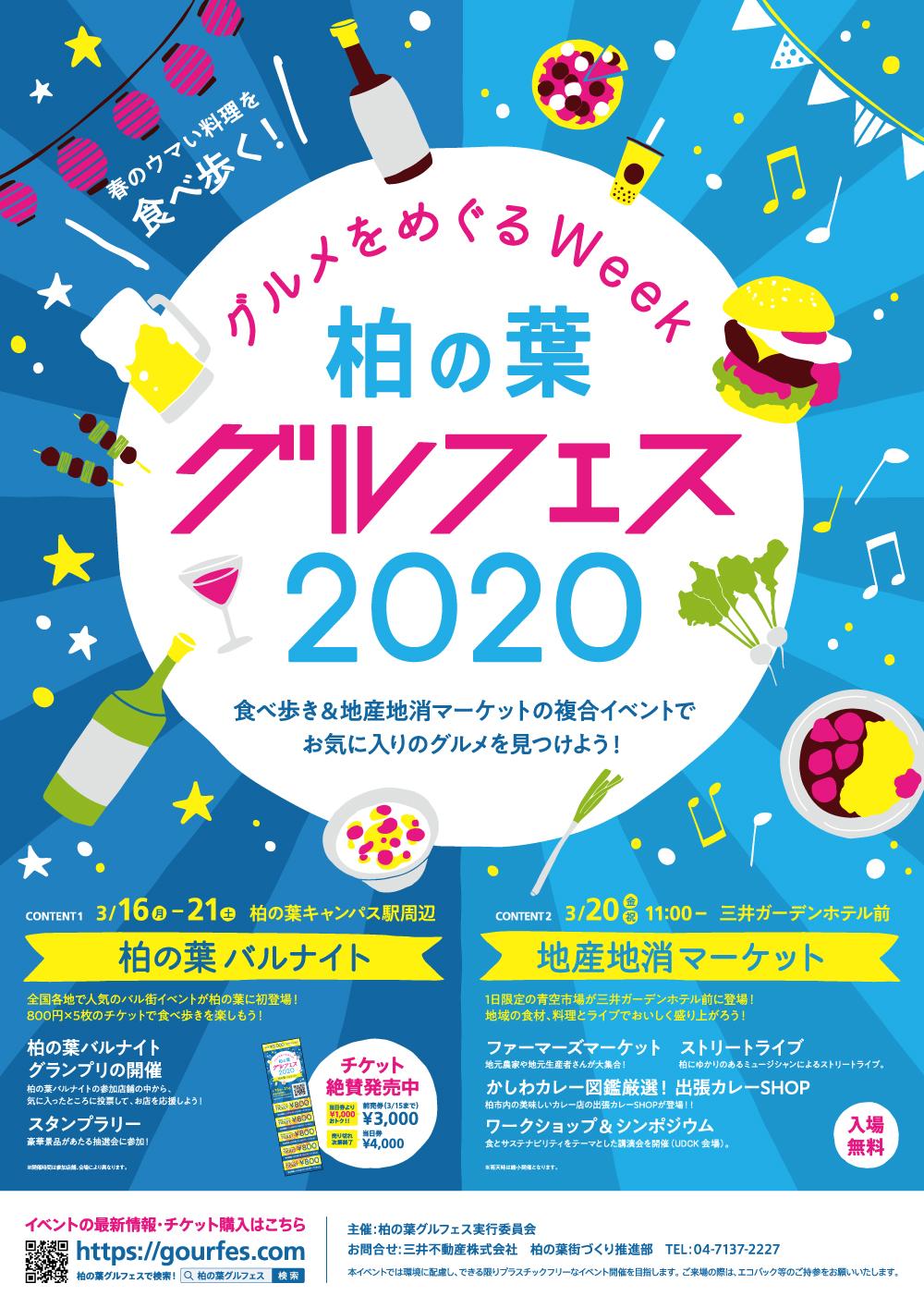 【イベント】柏の葉グルフェス ~グルメをめぐるWeek~開催のお知らせ(3/16-21)