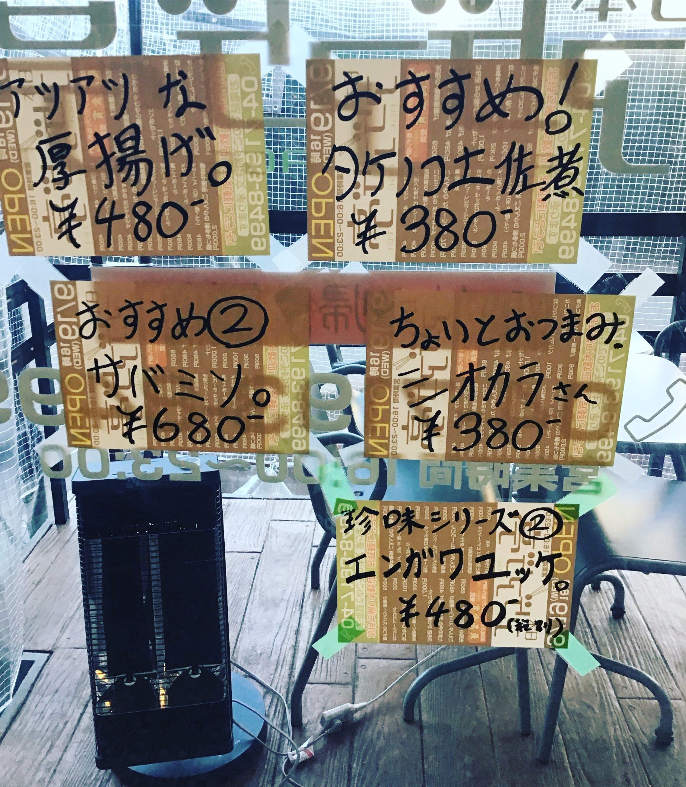 新メニュー!!!日本アゲアゲ亭