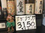 3150アゲアゲ2020ver.!!!!!!日本アゲアゲ亭