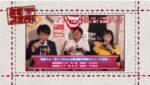 【メディア紹介】J:COM「東葛調査隊!」に柏の葉かけだし横丁が登場!
