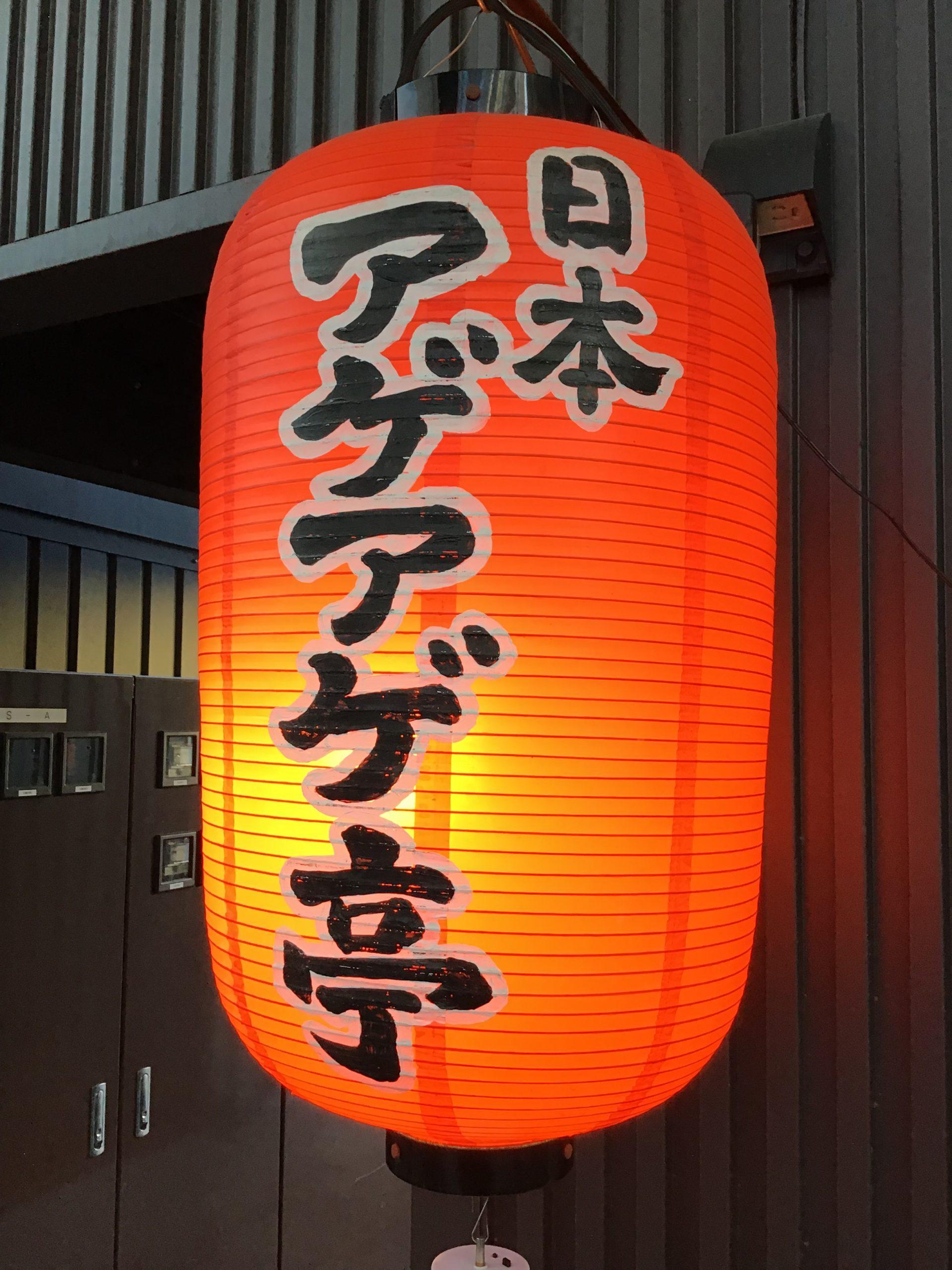 連休初日!!!日本アゲアゲ