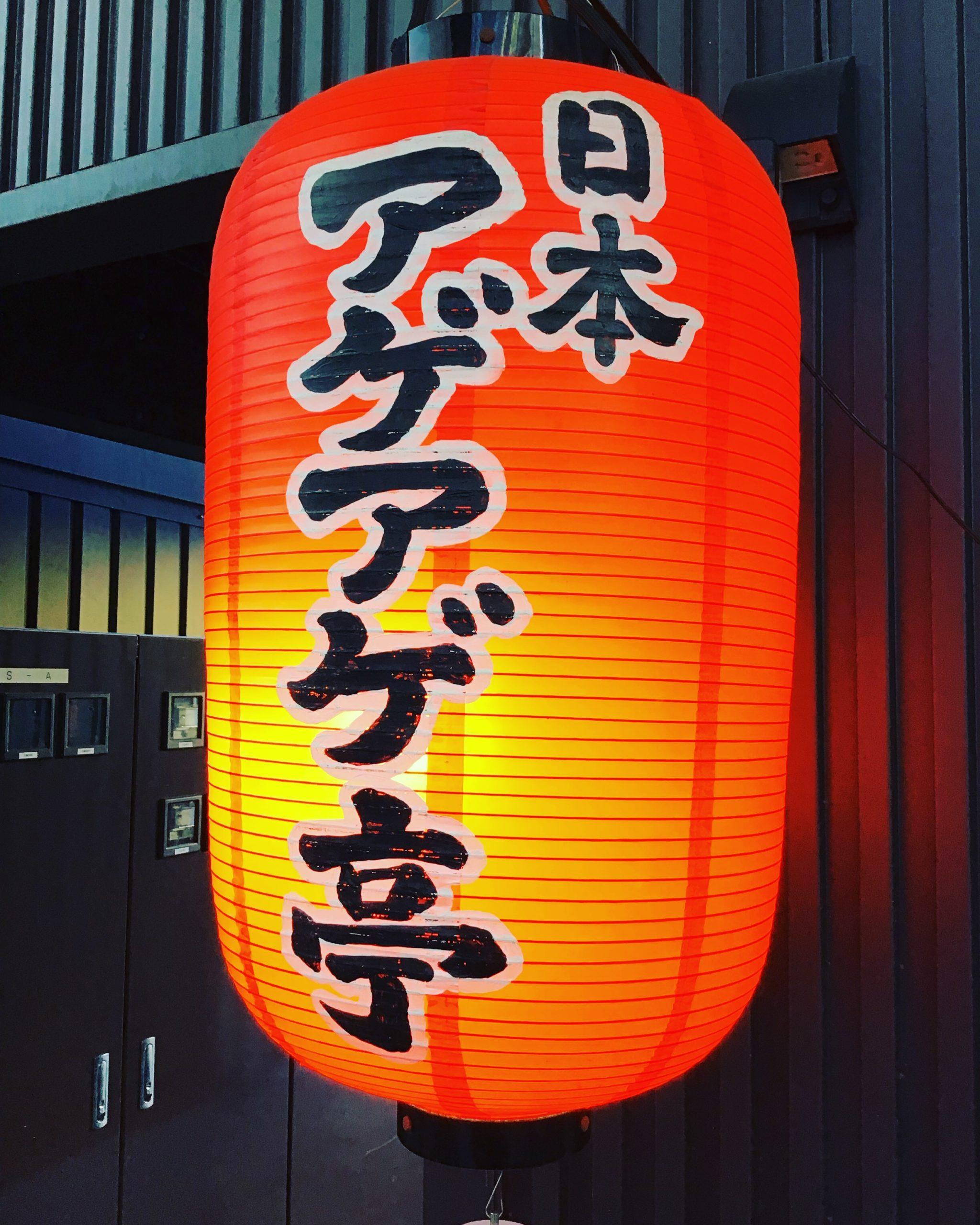 お休みのお知らせ。日本アゲアゲ亭